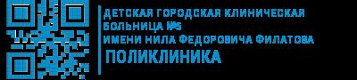 Поликлиника больницы Филатова